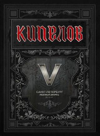 Обложка DVD Кипелов 5лет