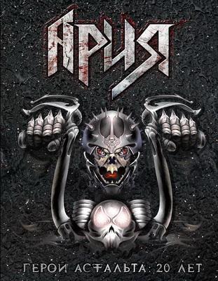 f71_ARIA-20-yearz-AH-DVD.jpg