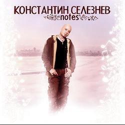 КОНСТАНТИН СЕЛЕЗНЁВ / Notes